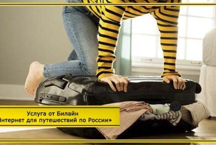 «Интернет для путешествий по России» Билайн – 7 и 30 дней