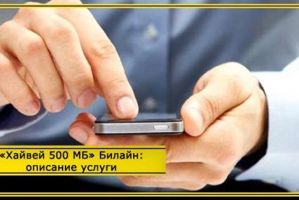 «Хайвей 500 МБ» Билайн: описание услуги