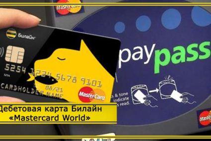 Дебетовая карта Билайн «Mastercard World, Standard и PayPass» – описание