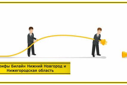 Тарифы Билайн Нижний Новгород и Нижегородская область 2020 года