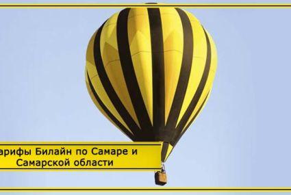Тарифы Билайн по Самаре и Самарской области 2020 года
