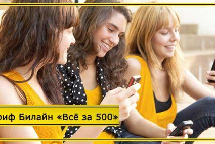 Тариф Билайн «Все за 500»: подробное описание