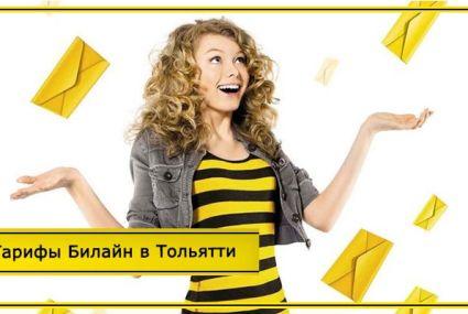 Тарифы Билайн в Тольятти 2020 года
