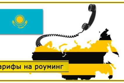 Роуминг Билайн в Казахстане – описание