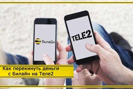 Как перевести деньги с Билайна на Теле2 с телефона на телефон: различные способы