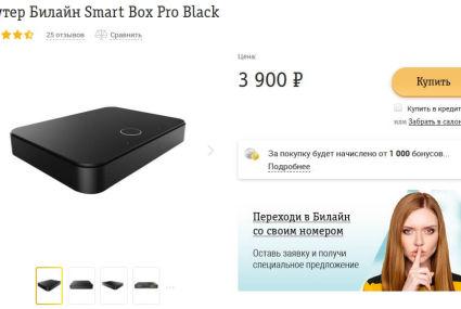 Роутер Билайн Smart Box – настройка и подключение