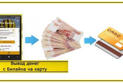 Как обналичить деньги с телефона Билайн: различные способы