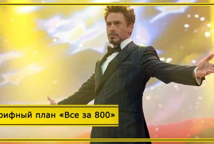 Тариф Билайн «Все за 800»: подробное описание