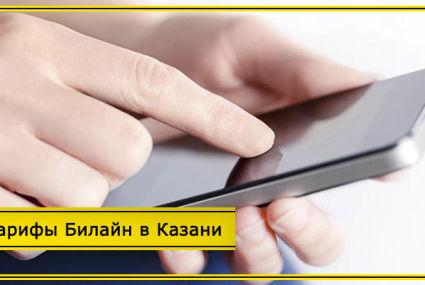 Тарифы Билайн в Казани 2020 года на сотовую связь