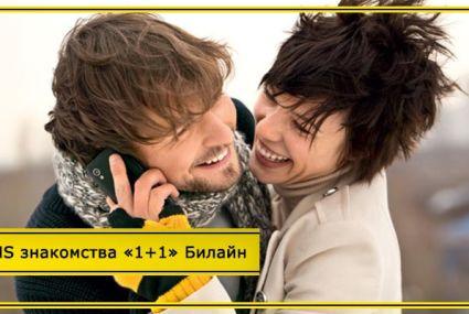 SMS знакомства «1+1» Билайн