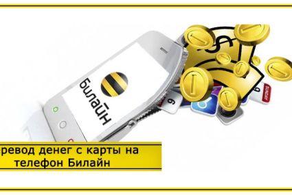 Перевод с карты на телефон Билайн: различные способы