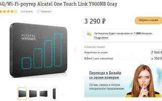 4G Wi-Fi роутеры Билайн – обзор
