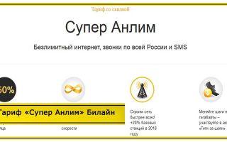 Тариф «Супер Анлим» Билайн – описание и подключение