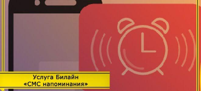 Услуга «СМС напоминание» Билайн: что это, как отключить сервис