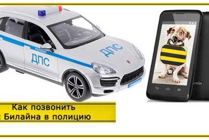 Как позвонить с Билайна в полицию по мобильному телефону?