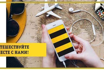 Роуминг Билайн на Кипре в 2019 году – тарифы и стоимость интернета, звонков и смс