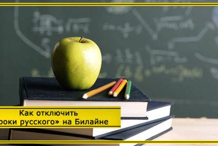 Как отключить «Уроки русского» на Билайне