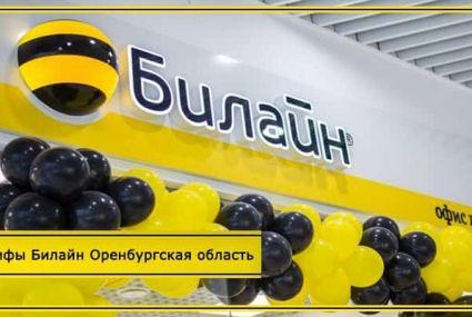 Тарифы Билайн Оренбург и Оренбургская область 2020 года
