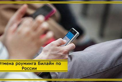 Отмена роуминга Билайн в России в 2019 году