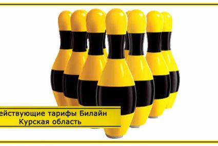 Тарифы Билайн Курск и Курская область 2020 года