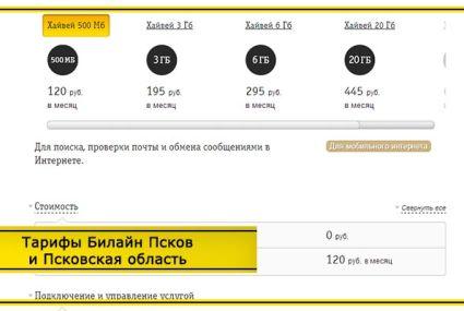 Тарифы Билайн Псков и Псковская область в 2019 году
