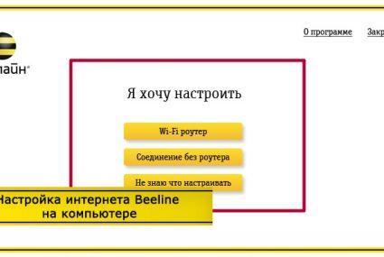 Как настроить интернет Билайн на компьютере – пошаговая инструкция