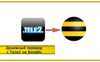 Как перевести деньги с Теле2 на Билайн с телефона на телефон: различные способы