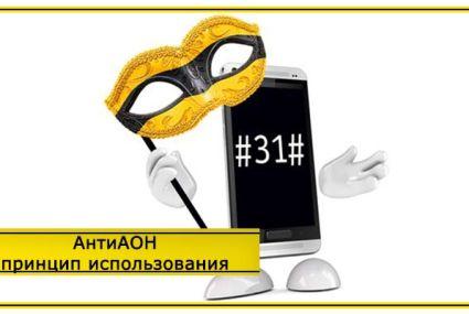 Как скрыть номер на Билайне при звонке – услуга АнтиАОН