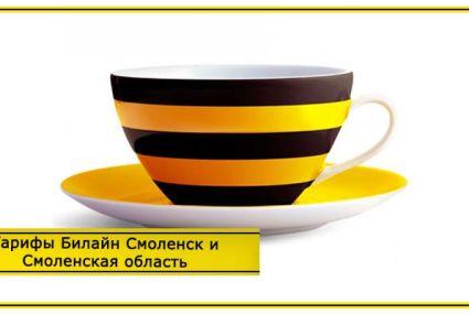 Тарифы Билайн Смоленск и Смоленская область 2020 года