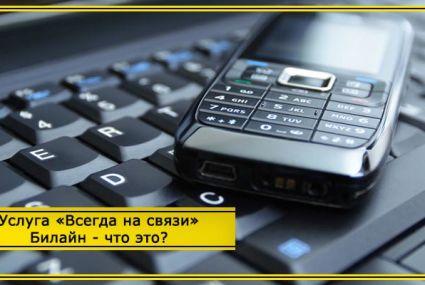 Услуга «Всегда на связи» Билайн