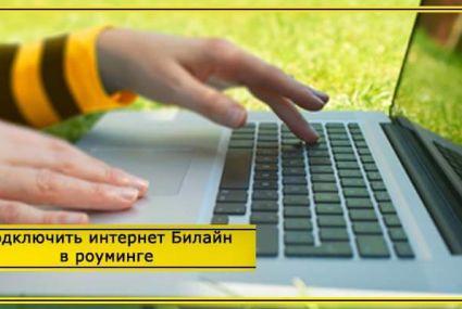 Интернет Билайн в роуминге по России и за границей