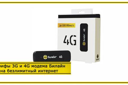 Интернет тарифы Билайн для 3G/4G USB-модема
