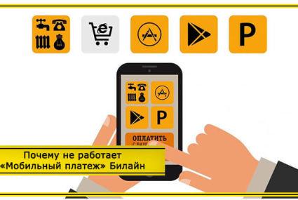 Как разблокировать «Мобильный платеж» Билайн