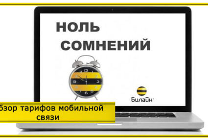 Тарифы Билайн в Ярославле на сотовую связь в 2020 году