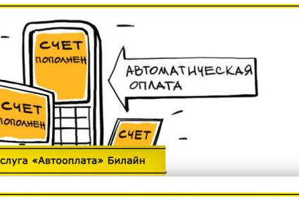 Услуга «Автооплата» Билайн