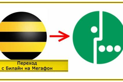 Как перейти с Мегафона на Билайн с сохранением номера и наоборот: способы