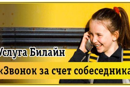 Услуга Билайн «Звонок за счет собеседника»
