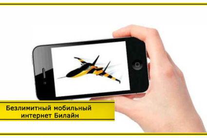 Безлимитный мобильный интернет Билайн – тарифы и подключение