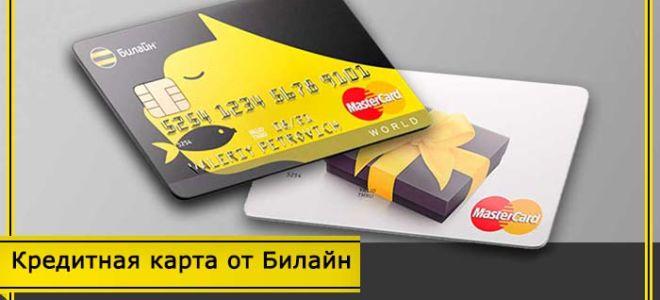 Кредитная карта Билайн – онлайн заявка для оформления: описание