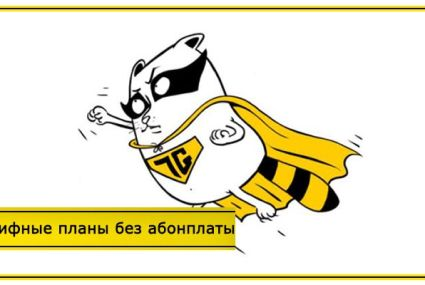 Тарифы Билайн в республике Саха (Якутия) в 2020 году