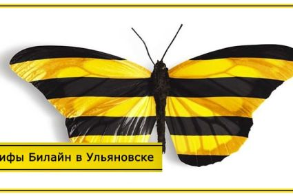Тарифы Билайн Ульяновск на мобильную связь в 2019 году