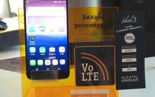 VoLTE Билайн – что это такое в телефоне, как включить и отключить?