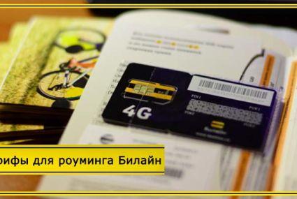 Роуминг Билайн по России – подключение, тарифы, интернет и отключение услуги