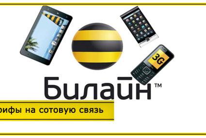 Тарифы Билайн в Красноярске 2019 года