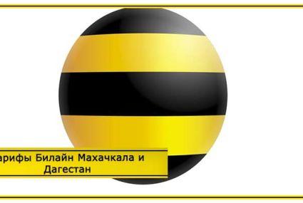 Тарифы Билайн Махачкала и Дагестан в 2019 году