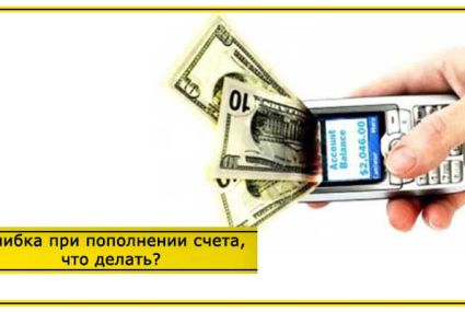 Как вернуть деньги, если положил не на тот номер Билайн: что нужно делать?