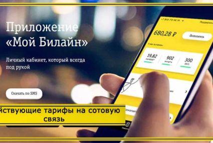 Тарифы Билайн в Архангельске и Архангельской области в 2020 году