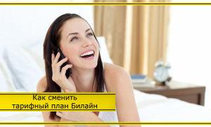 Как поменять тариф на Билайне с телефона бесплатно: инструкции и способы