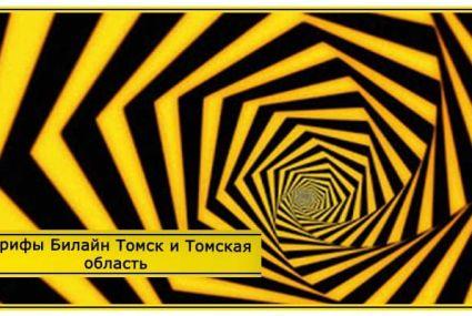 Тарифы Билайн Томск и Томская область в 2019 году