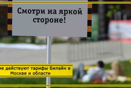 Тарифы Билайн Москва и Московская область в 2019 году